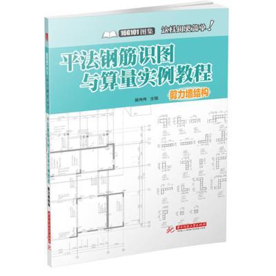 平法钢筋识图与算量实例教程(剪力墙结构)
