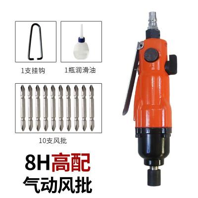 定做 風批氣動螺絲刀工具 5H6H8H工業級風動起子改錐氣動工具強力型氣動螺絲批 風批 螺絲槍風動氣批