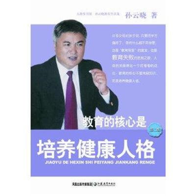 正版書籍 教育的核心是培養健康人格(第二版) 9787534379413 江蘇教育出版