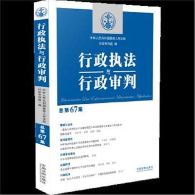 正版書籍 行政執法與行政審判(總第67 9787509394144 中國法制出版社