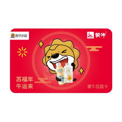 【蘇寧卡】蘇寧小店蒙牛低溫奶卡(電子卡)