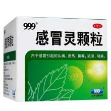 999(三九)感冒灵颗粒 10g*9袋 头痛 鼻塞 流涕咽痛 感冒药【本品3盒】家庭装 包邮