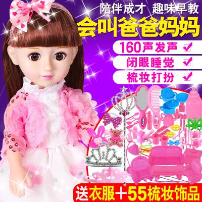 智扣智能娃娃會說話嬰兒童小女孩玩具公主衣服仿真換裝仿真芭比娃娃