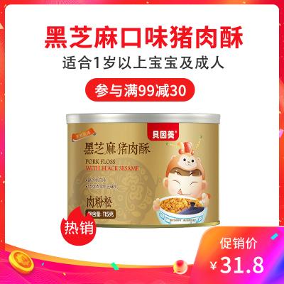 【滿99-30元】貝因美黑芝麻豬肉酥金裝115克盒裝兒童零食 肉酥 肉松營養零食