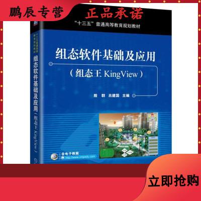 組態軟件基礎及應用機械工業