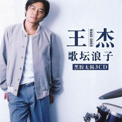 0710王杰cd碟片车载专辑正版经典老歌怀旧音乐歌曲黑胶唱片新汽车光盘