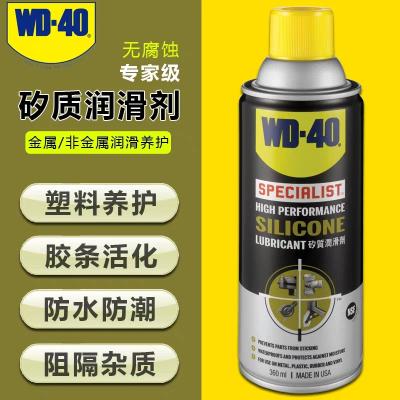 WD-40汽車車門異響消除發動機皮帶保護橡膠密封條養護矽質潤滑劑WD40