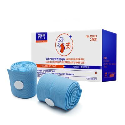 貝萊康(balic) 胎監帶胎心監護帶孕婦監測帶產檢監護綁帶彈力加長2條裝春夏