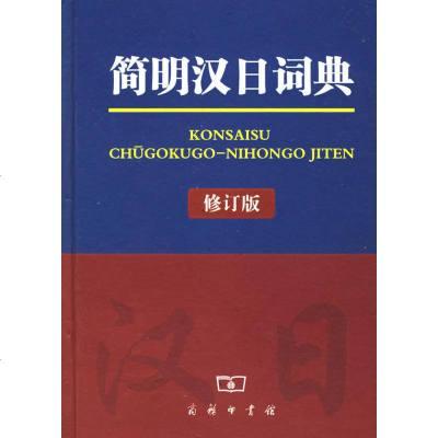 925简明汉日词典(修订本)