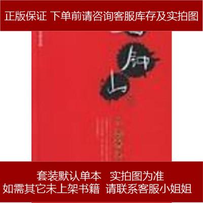 幸福像花儿样 石钟山 时代文艺出版社 9787538719864