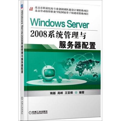 Windows Server2008系統管理與服務器配置