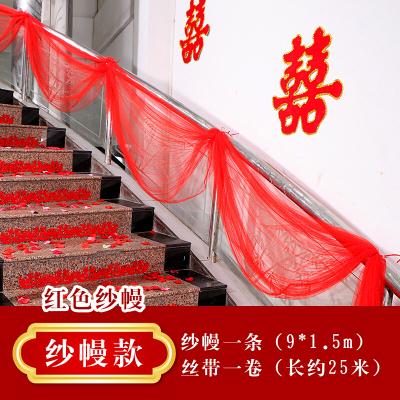 結婚用品大全婚房婚禮裝飾創意浪漫樓梯扶手布置紗幔花球網紗套餐 網紗一包【紅色】