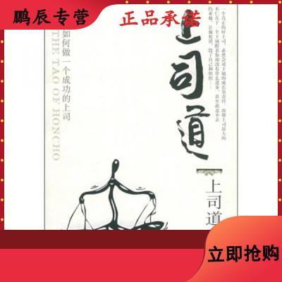 【正版书籍】上司道