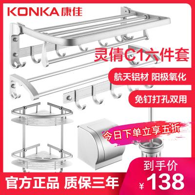 康佳(KONKA)太空鋁掛件毛巾架浴巾架衛生間浴室衛浴五金套件太空鋁材質