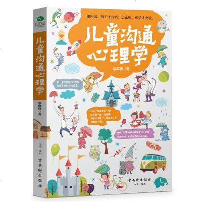 儿童沟通心理学 家教育儿 儿童心理学书籍 与孩子沟通