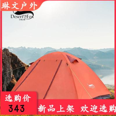 沙漠之狐單人帳篷超輕防暴雨2雙層帳篷戶外鋁桿野營野外騎行帳篷商品有多個顏色,尺寸,規格,拍下備注規格或聯系在線客服