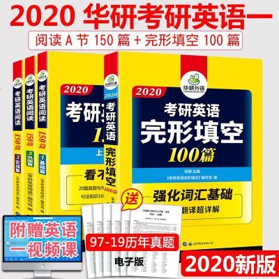 1015华研外语2020考研英语一完形填空100篇完型阅读理解150篇A节专项训练全套书籍2019版历年真题模拟词汇