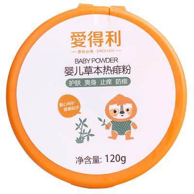 愛得利嬰兒熱痱粉 玉米痱子粉不含滑石粉寶寶爽身粉BA-203