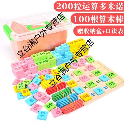 學前數學算術教具幼兒園兒童加減法學習多米諾骨牌積木算數棒玩具