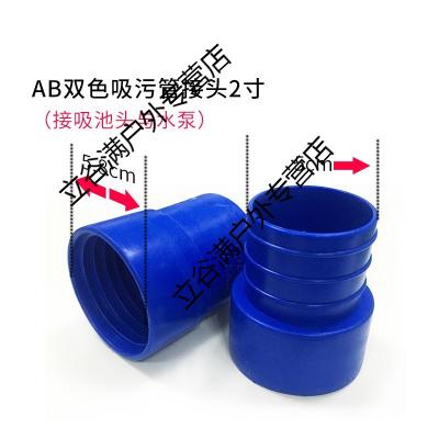 游泳池吸污管接清潔配件吸池喉排污管1.5寸吸污盤固定轉換