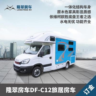 隆翠房車:訂金:DF-C12 市場指導價49.8萬元 預付999元抵購車款9999元