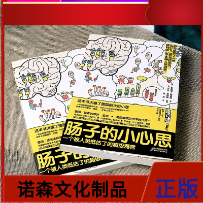 腸子的小心思增訂版 一本講腸子的書 科普百科神奇的消化道之旅 德國圖書 腸胃保健養生常見腸道問題調理治療書籍sh