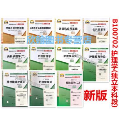 自考B100702 護理學(獨立本科段)自考通模擬試卷 全套11本