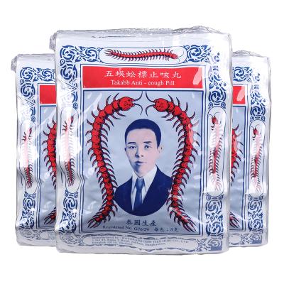 【3捆装】香港直邮 清咽利喉 五蜈蚣标止ke丸12包 袋装 其他50