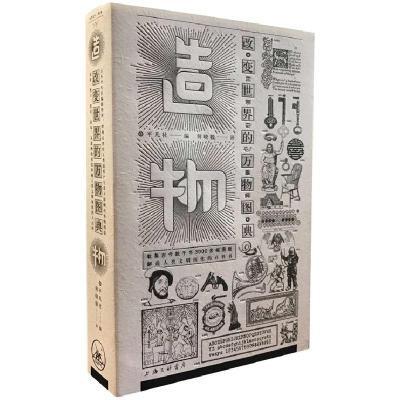 造物:改變世界的萬物圖典9787542656414上海三聯書店有限公司