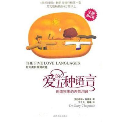 爱的五种语言:创造的两性沟通[美]查普曼9787210045588江西人民出版社