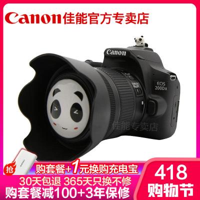 佳能(Canon)EOS 200D II數碼單反相機 18-55 IS STM防抖單鏡頭套裝 2410萬像素黑色 禮包版