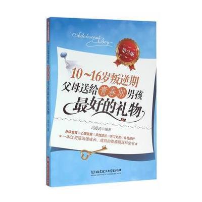 正版書籍 10~16歲叛逆期:父母送給青春期男孩的禮物(第3版) 978756821904