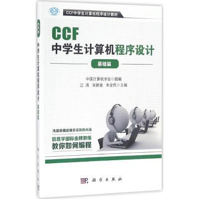 正版 CCF中学生计算机程序设计 中国计算机学会 组编;江涛,宋新波,朱全民 主编 科学出版社 978703050029