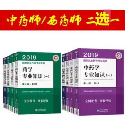 2019年国家执业药师考试教材 中药/ 西药任意专业全套4本中医资格证中国医药科技出版社