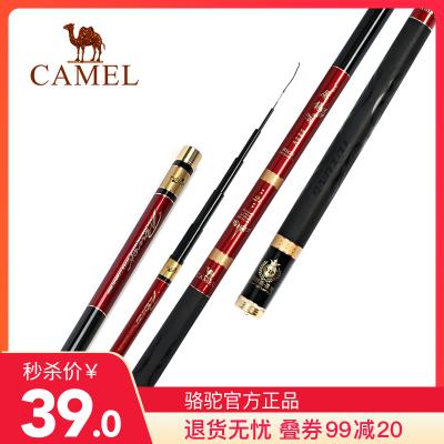 CAMEL駱駝戶外釣魚竿 碳素臺釣竿手竿鯽魚竿鯉魚竿垂釣漁具
