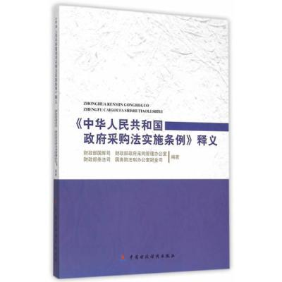 《中華人民共和國政府采購法實施條例》釋義
