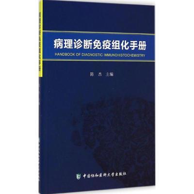 正版 病理诊断免疫组化手册 陈杰 主编 中国协和医科大学出版社 9787567901179 书籍