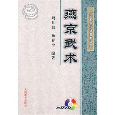 正版书籍 中华武术传统名拳纵览:燕京武术(附DVD光盘) 9787500937234 人民