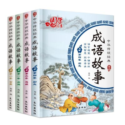正版4冊中華傳統經典成語故事大全精選彩圖注音版一二三年級7-10歲小學生版課外閱讀 中國兒童國學必讀課外書 帶拼音圖畫書