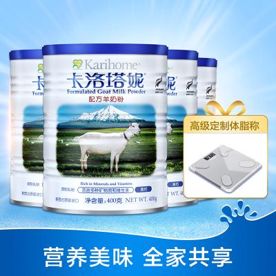 卡洛塔妮(karihome) 全脂高鈣成人奶粉 學生奶粉 進口羊奶粉 400g 4罐裝 新西蘭原裝進口