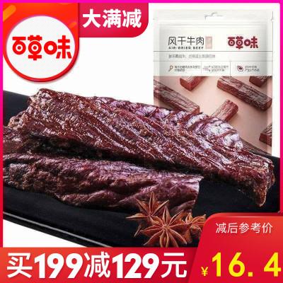 百草味 肉类零食 风干牛肉(原味)50g 原味牛肉干 休闲零食小吃特产满减