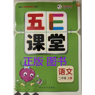 2019年秋五洲时代天华五E课堂二年语文上册人教