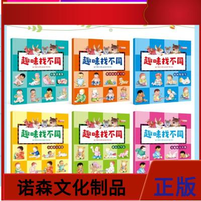 全6冊趣味找不同書6-12歲益智找不同 書3-6歲 幼兒記憶專注力訓練書籍兒童找茬圖書思維訓練2-3-6-10歲益智