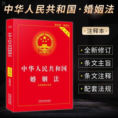 正版 新版中华人民共和国婚姻法实用版第八版 婚姻家庭法法规及司法解释 婚姻保险继承法律基础知识书籍 中国法制出版社