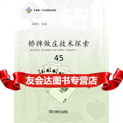 【9】橋牌做莊技術探索978464138泰菱昌,成都時代出版社 9787546413808