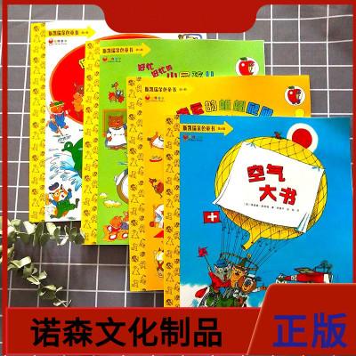 全4冊斯凱瑞金色童書系列第六輯 斯凱瑞最受歡迎的故事 好忙好忙的小屁孩 繪本0-3-4-6歲幼兒書籍圖書啟蒙睡前故事