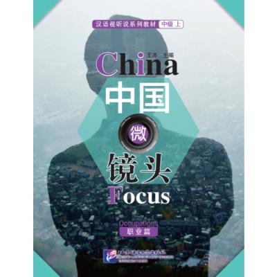 中國微鏡頭—漢語視聽說系列教材 中級(上)職業篇