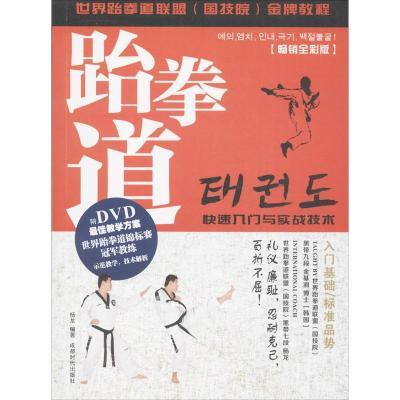 跆拳道快速入門與實戰技術(  全彩版)9787546409504成都時代出版社