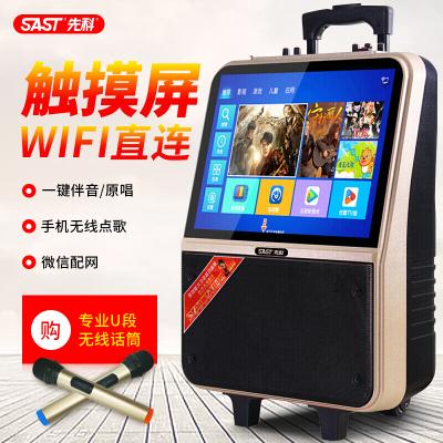 先科(SAST) M1 广场舞音响视频机带屏幕卡拉OK视频音响WIFI户外拉杆音箱 音响 网络触摸屏+2只无线麦克风