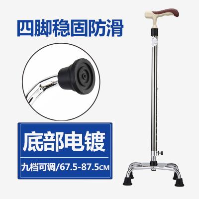 魚躍(YUWELL)四腳拐杖YU852 鋁合金老人醫用手杖四腳角助步器老年人拐杖骨折防滑
